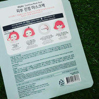 YADAH - Soothing Mask Pack 1pc 25g uploaded by Dhilah M.