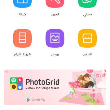 Photo of Roid App Photo Grid uploaded by mero B.