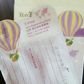 Photo of My Beauty Diary 2 Step Asia Brightening Pack uploaded by Diana N.
