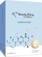 My Beauty Diary Hyaluronic Acid Moisturizing Mask 2016 NEW VERSION 8 PCS