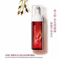Naruko Raw Job's Tears Supercritical CO2 Brightening Make-Up Removing Cleansing Mousse