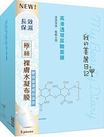 MY BEAUTY DIARY Lipsome Hyaluronic Acid Mask