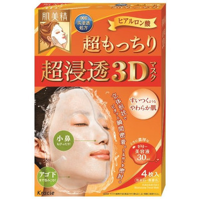 HADABISEI Kracie 3D Super Moisturizing Facial Mask
