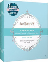 MY BEAUTY DIARY Platinum Hyaluronic Acid Moisturizing M