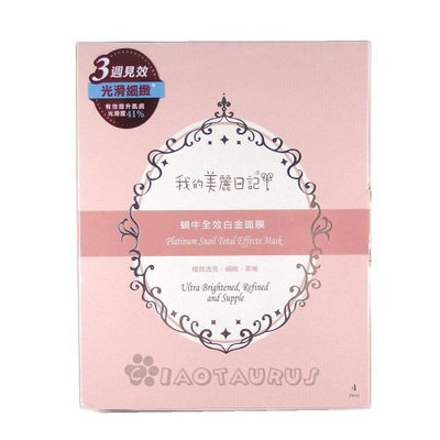 MY BEAUTY DIARY Platinum Snail Total Effects Mask