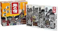 TABINO YADO Hot Springs ''Milky'' Bath Salts Assortment Pack From Kracie
