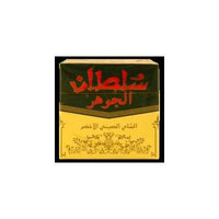 Sultan Jawhar Green Tea 200g