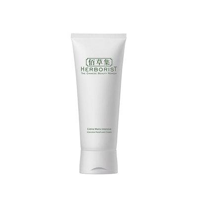 Herborist Intensive Hand Care Cream