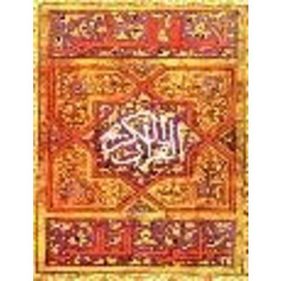 Sakhr Software Sakhr's (now, Harf) The Holy Qur'an Old Legacy Version 6.4 - Quran, Quraan, Koran, Koraan, Qoraan, Qoran (The Holy Book of Islam on a CD-ROM) for Windows 3.1, 95, This is an Older Program (Legacy), may Not be Compatible with Windows 7, Vista, 2000, nor XP. Windows Arabic Edition NOT Required.