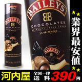 True Fabrications 1464 Baileys Liqueur Chocolate Tube