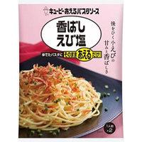 Kewpie dress pasta sauce flavor shrimp salt (27.4g ~ 2) ~ 6 bags