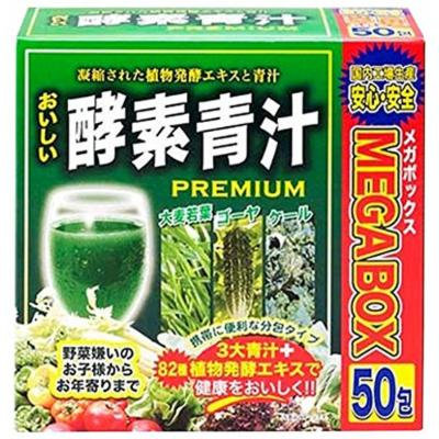 Japan Health and Beauty - Japan Gals delicious enzyme green juice MEGA BOX (mega box) 3g ?50 follicles *AF27*