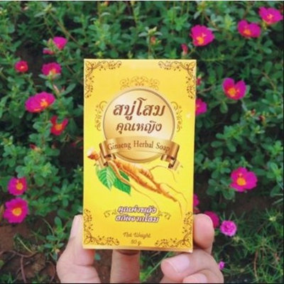 Hot Soap Ginseng Herbal Soap Thai herb Health and beauty 80 g. x 1 Pcs