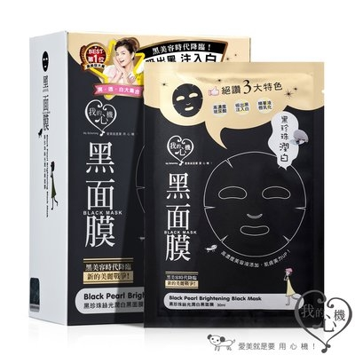 My Scheming - Black Pearl Brightening Black Mask 8 sheets