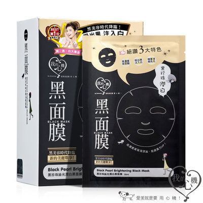 My Scheming - Black Pearl Brightening Black Mask 8 sheets