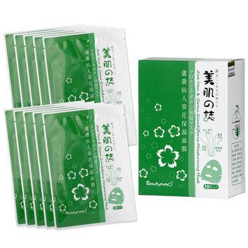 BeautyMate - Classic Mask Series - Aloe Vera & Cereus Grandiflorus Moisturizing Mask (Level Up) 10 sheets