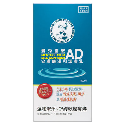 Mentholatum - AD Mild Skin Wash 500ml