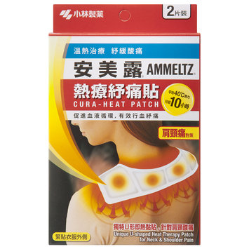 Kobayashi - Ammeltz Cura-Heat Patch (For Neck & Shoulder Pain) 2 pcs