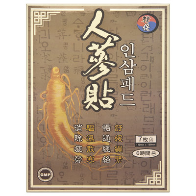 Han Bao - Ginseng Plaster 7 pcs