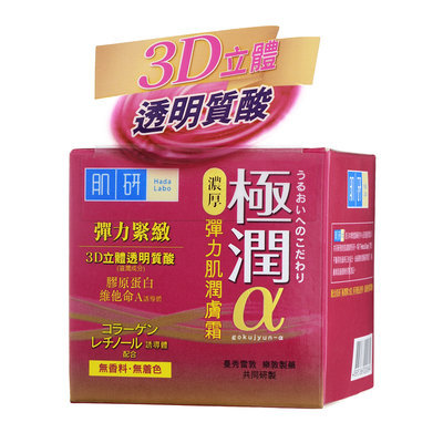 Mentholatum - Hada Labo Retinol Lifting & Firming Cream 50g