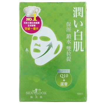 SEXYLOOK - Classic Moisturizing Mask (Green) 10 pcs