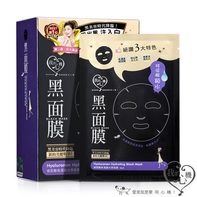 My Scheming - Hyaluronan Hydrating Black Mask 8 sheets