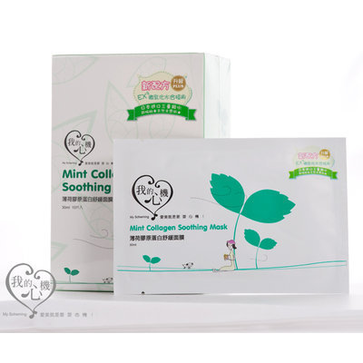 My Scheming - Mint Collagen Soothing Mask 10 pcs