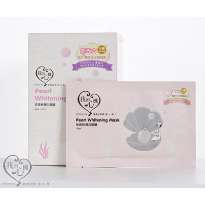 My Scheming - Pearl Whitening Mask 10 sheets