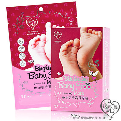 My Scheming - Brightening Baby Foot Mask 1 pair
