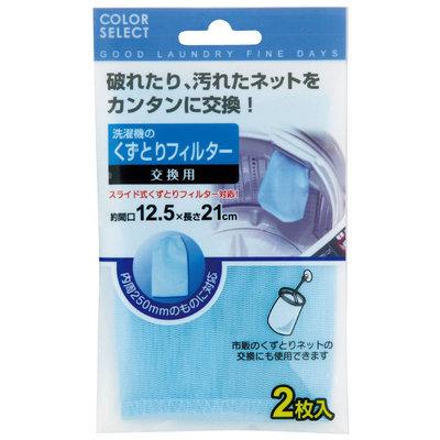 Kokubo - Replacement Lint Traps 2 pcs