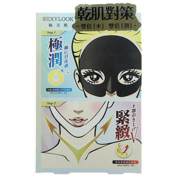Sexy Look - 2 Step Synergy Effect Mask (Essence) 3 sets