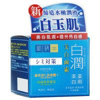 Mentholatum - Hada Labo Arbutin Whitening Cream 50g