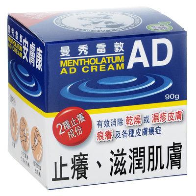 Mentholatum - AD Cream 90g