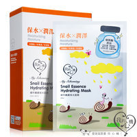 My Scheming - Invisible 2.0 Snail Essence Hydrating Mask 8 pcs