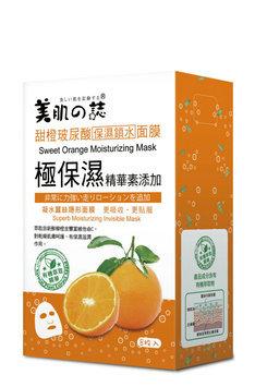 BeautyMate - Sweet Orange Moisturizing Mask 8 pcs