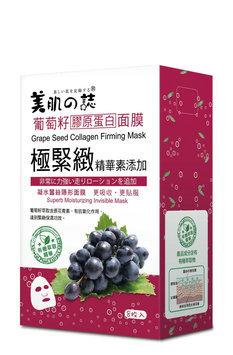 BeautyMate - Grape Seed Collagen Firming Mask 8 pcs