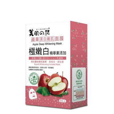 BeautyMate - Apple Deep Whitening Mask 8 pcs