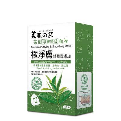 BeautyMate - Tea Tree Purifying & Smoothing Mask 8 pcs
