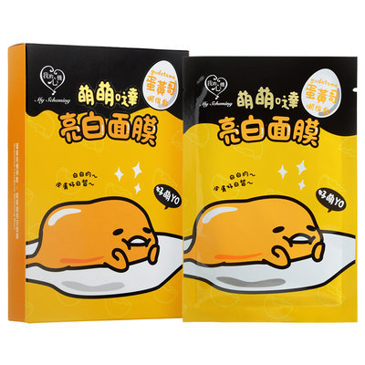 My Scheming - Gudetama LazyBone Whitening Mask 5 pcs
