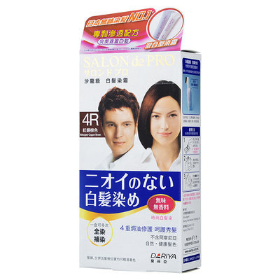 DARIYA - Salon de Pro Hair Color Cream (#4R Mahogany Copper Brown) 1 set