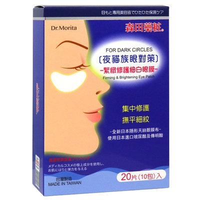 Dr. Morita - Firming and Brightening Eye Mask 10 pairs
