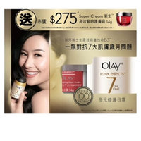 Olay Total Effects Skin Care Set Total Effects UV Protection Treatment + Super Cream