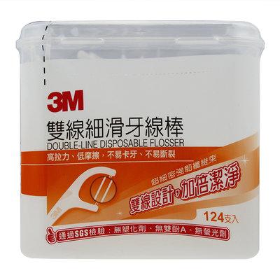 3M - Double-Line Disposable Flosser (DDFH3) 124 pcs
