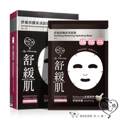 My Scheming - Soothing Restoring Hydrating Mask 8 pcs