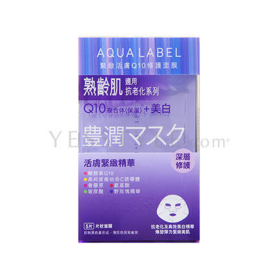 Shiseido - Aqualabel Q10 Intensive Mask EX (Purple) 5 sheets