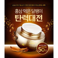 Scinic - Red Ginseng Snail Cream 50ml