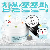 Cosrx Ultimate Nourishing Rice Overnight Spa Mask 50g 50g