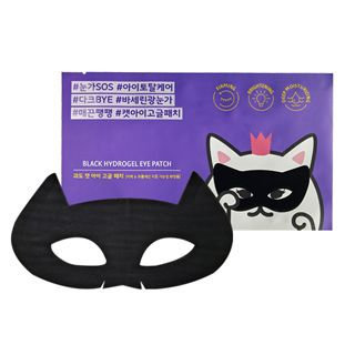 Etude House - Black Hydrogel Eye Patch 8g/0.28oz
