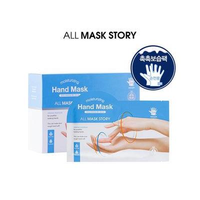 ALL MASK STORY - Moisturizing Hand Mask 10pcs 14g x 10pcs
