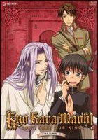 Kyo Kara Maoh V04-God Save Our King